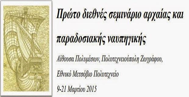 Πρώτο διεθνές σεμινάριο αρχαίας και παραδοσιακής ναυπηγικής - e-Nautilia.gr | Το Ελληνικό Portal για την Ναυτιλία. Τελευταία νέα, άρθρα, Οπτικοακουστικό Υλικό