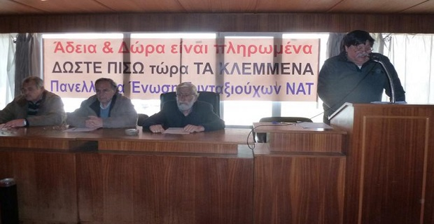Συνταξιούχοι του ΝΑΤ: Διεκδικούν το Δώρο Πάσχα σε όλους χωρίς περιορισμούς - e-Nautilia.gr | Το Ελληνικό Portal για την Ναυτιλία. Τελευταία νέα, άρθρα, Οπτικοακουστικό Υλικό