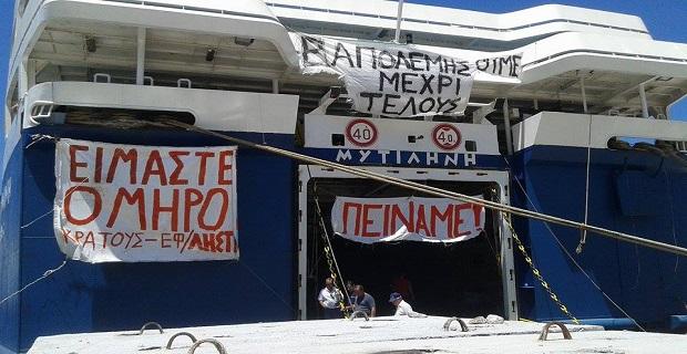 Παράσταση διαμαρτυρίας της ΠΕΝΕΝ και των απλήρωτων ναυτεργατών της NEL στο Μέγαρο Μαξίμου - e-Nautilia.gr | Το Ελληνικό Portal για την Ναυτιλία. Τελευταία νέα, άρθρα, Οπτικοακουστικό Υλικό