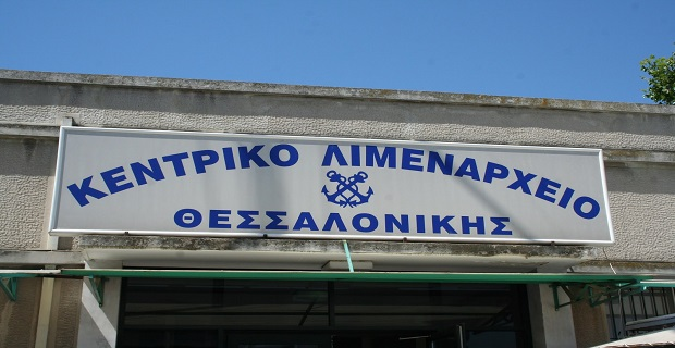 Σύλληψη ναυτικού για κατοχή πλαστών πιστοποιητικών ναυτικής ικανότητας στη Θεσσαλονίκη - e-Nautilia.gr   Το Ελληνικό Portal για την Ναυτιλία. Τελευταία νέα, άρθρα, Οπτικοακουστικό Υλικό