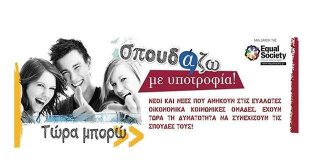 Σπουδάζω με Υποτροφία!Νέο μεταπτυχιακό πρόγραμμα στα Ναυτιλιακά του Ο.Π.Α. - e-Nautilia.gr | Το Ελληνικό Portal για την Ναυτιλία. Τελευταία νέα, άρθρα, Οπτικοακουστικό Υλικό