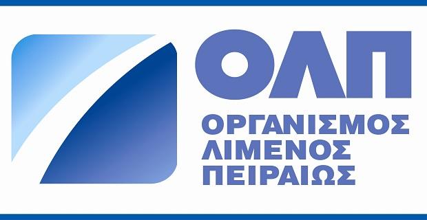 Ο ΟΛΠ τιμάει την Παγκόσμια Ημέρα Περιβάλλοντος με δύο μεγάλα έργα - e-Nautilia.gr | Το Ελληνικό Portal για την Ναυτιλία. Τελευταία νέα, άρθρα, Οπτικοακουστικό Υλικό