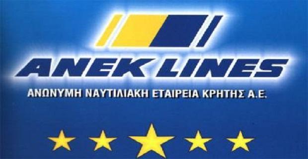 ANEK LINES: Μειώσει ναύλων στα εισιτήρια εσωτερικού - e-Nautilia.gr | Το Ελληνικό Portal για την Ναυτιλία. Τελευταία νέα, άρθρα, Οπτικοακουστικό Υλικό