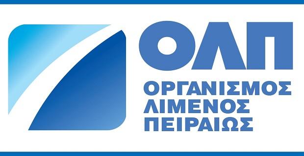 Ενισχυμένη κερδοφορία το α΄ εξάμηνο  στον ΟΛΠ Α.Ε. - e-Nautilia.gr | Το Ελληνικό Portal για την Ναυτιλία. Τελευταία νέα, άρθρα, Οπτικοακουστικό Υλικό