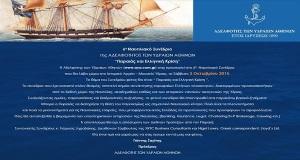 6ο Ναυτιλιακό Συνέδριο Αδελφότητος των Υδραίων Αθηνών «Πειραιάς και Ελληνική Κρίση»