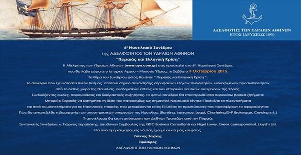 6ο Ναυτιλιακό Συνέδριο Αδελφότητος των Υδραίων Αθηνών «Πειραιάς και Ελληνική Κρίση» - e-Nautilia.gr | Το Ελληνικό Portal για την Ναυτιλία. Τελευταία νέα, άρθρα, Οπτικοακουστικό Υλικό