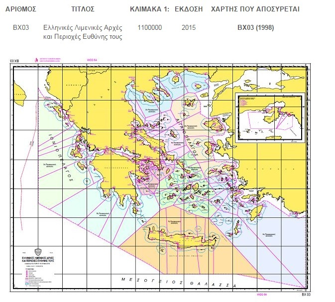 Έκδοση Χάρτη ΒΧ-03 - e-Nautilia.gr | Το Ελληνικό Portal για την Ναυτιλία. Τελευταία νέα, άρθρα, Οπτικοακουστικό Υλικό