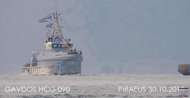 Το νέο περιπολικό σκάφος ανοικτής θαλάσσης για το Λιμενικό Σώμα «ΓΑΥΔΟΣ»[video] - e-Nautilia.gr | Το Ελληνικό Portal για την Ναυτιλία. Τελευταία νέα, άρθρα, Οπτικοακουστικό Υλικό