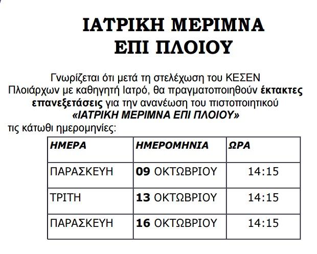 iatriki_merimna_epitou_ploiou_