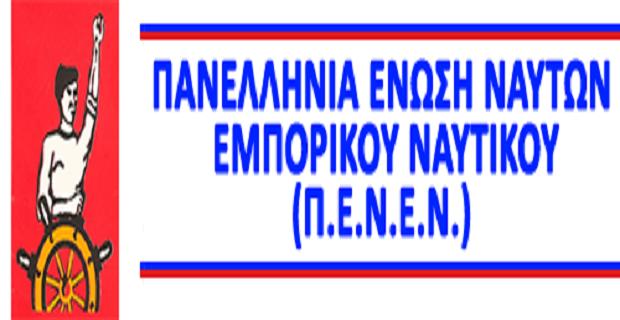 Εξώδικο ΠΕΝΕΝ για απεργία - e-Nautilia.gr | Το Ελληνικό Portal για την Ναυτιλία. Τελευταία νέα, άρθρα, Οπτικοακουστικό Υλικό