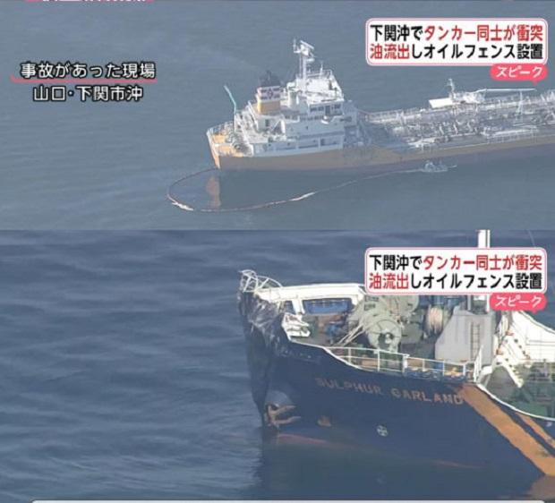 Θαλάσσια ρύπανση από την σύγκρουση δεξαμενόπλοιων στην Ιαπωνία  [pics] - e-Nautilia.gr | Το Ελληνικό Portal για την Ναυτιλία. Τελευταία νέα, άρθρα, Οπτικοακουστικό Υλικό