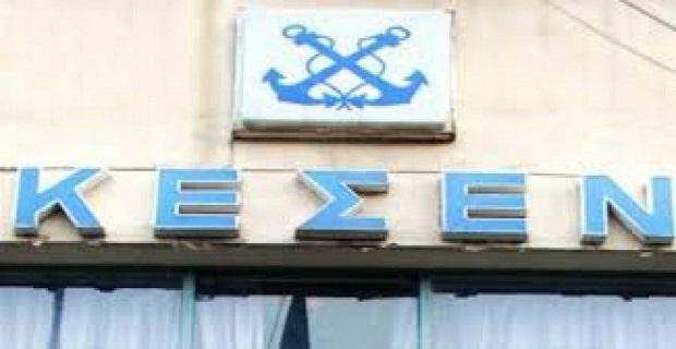 Δεν μπορεί να δώσει διπλώματα το ΚΕΣΕΝ - e-Nautilia.gr | Το Ελληνικό Portal για την Ναυτιλία. Τελευταία νέα, άρθρα, Οπτικοακουστικό Υλικό
