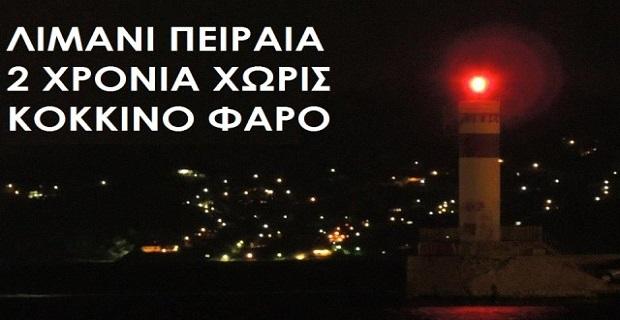 Λιμάνι Πειραιά : 2 χρόνια χωρίς κόκκινο Φάρο - e-Nautilia.gr | Το Ελληνικό Portal για την Ναυτιλία. Τελευταία νέα, άρθρα, Οπτικοακουστικό Υλικό