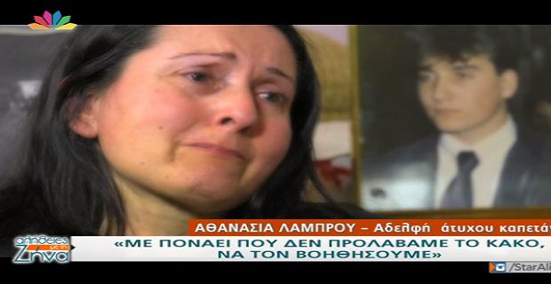 Η αδελφή του καπετάνιου από την Κοιλάδα Αργολίδας εξομολογείται με δάκρυα στα μάτια[βίντεο] - e-Nautilia.gr | Το Ελληνικό Portal για την Ναυτιλία. Τελευταία νέα, άρθρα, Οπτικοακουστικό Υλικό