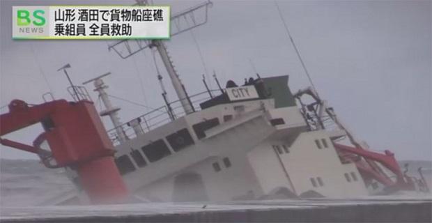 Προσάραξη πλοίου και εγκατάλειψη από τους 18 ναυτικούς [φωτο] - e-Nautilia.gr | Το Ελληνικό Portal για την Ναυτιλία. Τελευταία νέα, άρθρα, Οπτικοακουστικό Υλικό