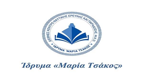 Οι υποτροφίες και τα βραβεία του Ιδρύματος «Μαρία Τσάκος» - e-Nautilia.gr | Το Ελληνικό Portal για την Ναυτιλία. Τελευταία νέα, άρθρα, Οπτικοακουστικό Υλικό
