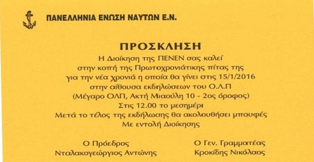 Στις 15 Γενάρη 2016 η κοπή της πίτας της ΠΕΝΕΝ - e-Nautilia.gr | Το Ελληνικό Portal για την Ναυτιλία. Τελευταία νέα, άρθρα, Οπτικοακουστικό Υλικό