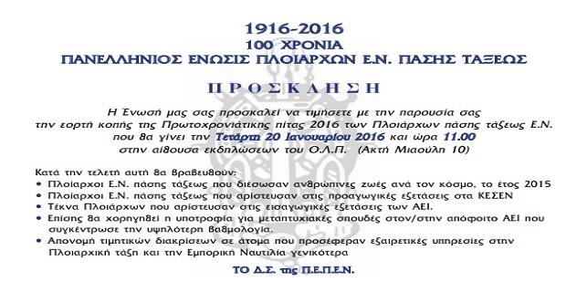 Στις 20 Γενάρη 2016 η κοπή της πίτας της ΠΕΠΕΝ - e-Nautilia.gr | Το Ελληνικό Portal για την Ναυτιλία. Τελευταία νέα, άρθρα, Οπτικοακουστικό Υλικό