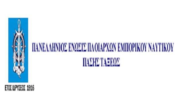Tο νέο Διοικητικό Συμβούλιο της ΠΕΠΕΝ - e-Nautilia.gr | Το Ελληνικό Portal για την Ναυτιλία. Τελευταία νέα, άρθρα, Οπτικοακουστικό Υλικό