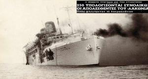 «Λακωνία», το όνομα που φοβούνται όλοι οι καπετάνιοι. Η τραγική ιστορία με τα τρία πολύνεκρα ναυάγια πλοίων που όλα είχαν το ίδιο όνομα!