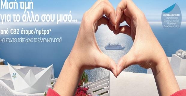 Η Celestyal Cruises είναι «ερωτευμένη με τα Ελληνικά νησιά» - e-Nautilia.gr | Το Ελληνικό Portal για την Ναυτιλία. Τελευταία νέα, άρθρα, Οπτικοακουστικό Υλικό