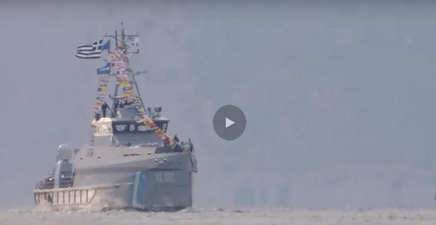 «ΓΑΥΔΟΣ ΛΣ 090»: Το νέο σκάφος του Λιμενικού που εγκαινιάστηκε σημερα στον Πειραιά (βίντεο) - e-Nautilia.gr | Το Ελληνικό Portal για την Ναυτιλία. Τελευταία νέα, άρθρα, Οπτικοακουστικό Υλικό