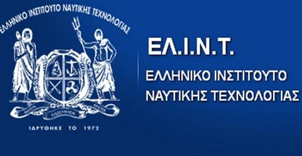 ΕΛ.Ι.Ν.Τ.: Ετήσια Συνάντηση Ναυτικής Τεχνολογίας 2016 - e-Nautilia.gr | Το Ελληνικό Portal για την Ναυτιλία. Τελευταία νέα, άρθρα, Οπτικοακουστικό Υλικό