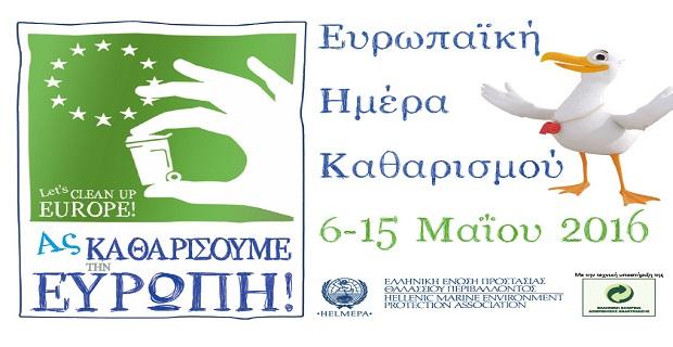 Πάρτε μέρος στην Ευρωπαϊκή Ημέρα Καθαρισμού, 6-15 Μαϊου 2016 - e-Nautilia.gr | Το Ελληνικό Portal για την Ναυτιλία. Τελευταία νέα, άρθρα, Οπτικοακουστικό Υλικό