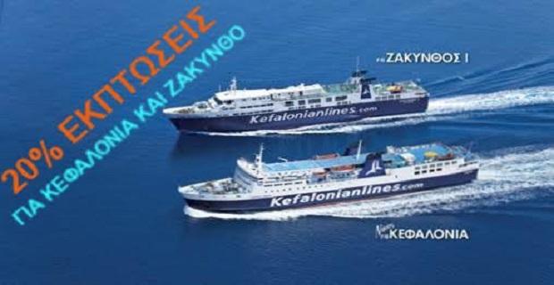 Πασχαλινές εκπτώσεις από την KEFALONIAN LINES - e-Nautilia.gr | Το Ελληνικό Portal για την Ναυτιλία. Τελευταία νέα, άρθρα, Οπτικοακουστικό Υλικό