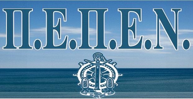 Πρόσκληση Γενικής Συνέλευσης της ΠΕΠΕΝ - e-Nautilia.gr | Το Ελληνικό Portal για την Ναυτιλία. Τελευταία νέα, άρθρα, Οπτικοακουστικό Υλικό