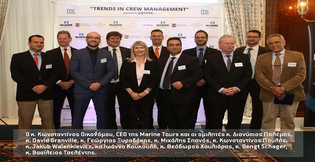 4th_maritime_trends_conference_