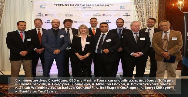 «4th Maritime Trends Conference»: Οι προκλήσεις της Ναυτιλίας για τους εργαζόμενους - e-Nautilia.gr | Το Ελληνικό Portal για την Ναυτιλία. Τελευταία νέα, άρθρα, Οπτικοακουστικό Υλικό