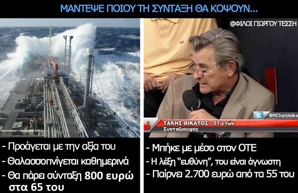 Μάντεψε ποιου τη σύνταξη θα κόψουν… - e-Nautilia.gr | Το Ελληνικό Portal για την Ναυτιλία. Τελευταία νέα, άρθρα, Οπτικοακουστικό Υλικό