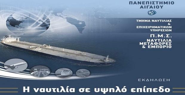 Η Ναυτιλία σε υψηλό επίπεδο - e-Nautilia.gr   Το Ελληνικό Portal για την Ναυτιλία. Τελευταία νέα, άρθρα, Οπτικοακουστικό Υλικό