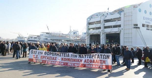 Συνεχίζεται μέχρι την Κυριακή η απεργία των ναυτικών – καταγγελίες για απεργοσπασία σε νησιά - e-Nautilia.gr   Το Ελληνικό Portal για την Ναυτιλία. Τελευταία νέα, άρθρα, Οπτικοακουστικό Υλικό