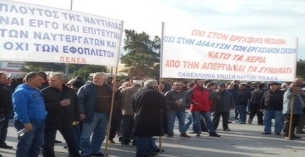 «Μεγαλειώδης νίκη των Ναυτεργατών ο πολυήμερός τους αγώνας» - e-Nautilia.gr | Το Ελληνικό Portal για την Ναυτιλία. Τελευταία νέα, άρθρα, Οπτικοακουστικό Υλικό