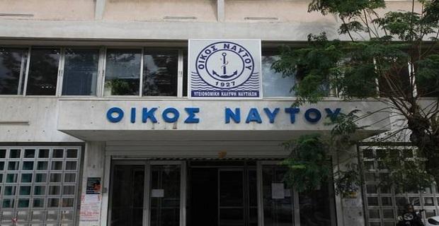 Οίκος Ναύτου: Παράταση για το επίδομα Χριστουγέννων - e-Nautilia.gr | Το Ελληνικό Portal για την Ναυτιλία. Τελευταία νέα, άρθρα, Οπτικοακουστικό Υλικό