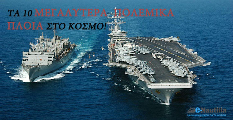 Τα 10 μεγαλύτερα πολεμικά πλοία στον κόσμο! (Photos) - e-Nautilia.gr | Το Ελληνικό Portal για την Ναυτιλία. Τελευταία νέα, άρθρα, Οπτικοακουστικό Υλικό