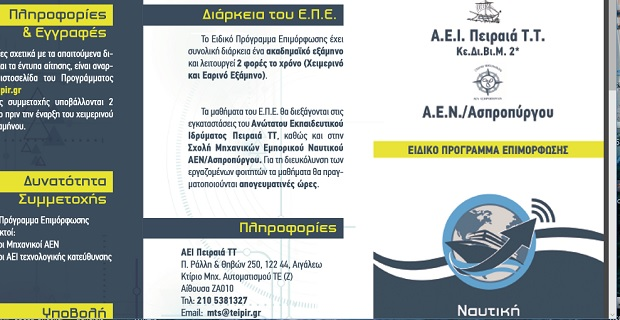 Πρόγραμμα επιμόρφωσης «Ναυτική Ηλεκτροτεχνολογία και Ναυτικοί Αυτοματισμοί» - e-Nautilia.gr | Το Ελληνικό Portal για την Ναυτιλία. Τελευταία νέα, άρθρα, Οπτικοακουστικό Υλικό