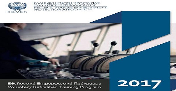 Ξεκινά το Επιμορφωτικό Πρόγραμμα της HELMEPA για το 2017 - e-Nautilia.gr | Το Ελληνικό Portal για την Ναυτιλία. Τελευταία νέα, άρθρα, Οπτικοακουστικό Υλικό