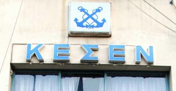 Πρόσληψη ωρομισθίου εκπαιδευτικού προσωπικού ΚΕΣΕΝ Μηχανικών - e-Nautilia.gr   Το Ελληνικό Portal για την Ναυτιλία. Τελευταία νέα, άρθρα, Οπτικοακουστικό Υλικό