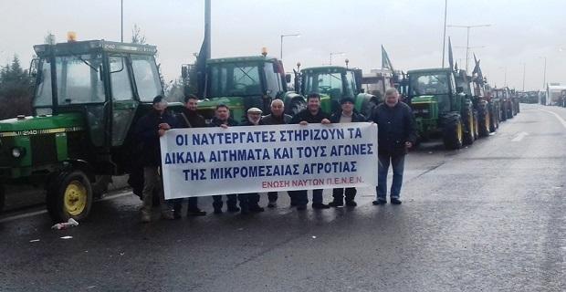 Η ΠΕΝΕΝ κοντά στα μπλόκα και τα συλλαλητήρια της αγωνιζόμενης μικρομεσαίας αγροτιάς - e-Nautilia.gr | Το Ελληνικό Portal για την Ναυτιλία. Τελευταία νέα, άρθρα, Οπτικοακουστικό Υλικό
