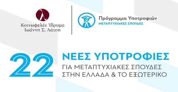 Προκήρυξη μεταπτυχιακών υποτροφιών από το Ίδρυμα Λάτση - e-Nautilia.gr | Το Ελληνικό Portal για την Ναυτιλία. Τελευταία νέα, άρθρα, Οπτικοακουστικό Υλικό
