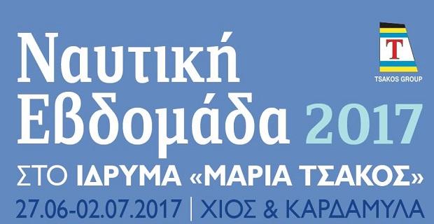 Εορτασμός Ναυτικής Εβδομάδας 2017 - e-Nautilia.gr   Το Ελληνικό Portal για την Ναυτιλία. Τελευταία νέα, άρθρα, Οπτικοακουστικό Υλικό