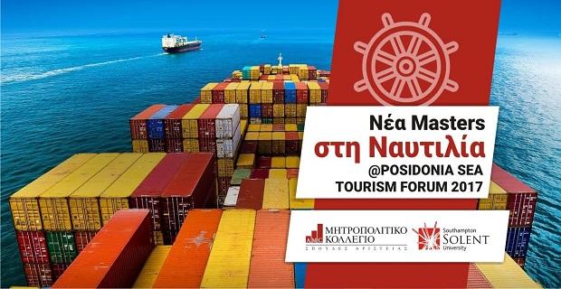 Νέα Masters στη Ναυτιλία από το Μητροπολιτικό Κολλέγιο στο Posidonia Sea Tourism Forum 2017 - e-Nautilia.gr | Το Ελληνικό Portal για την Ναυτιλία. Τελευταία νέα, άρθρα, Οπτικοακουστικό Υλικό