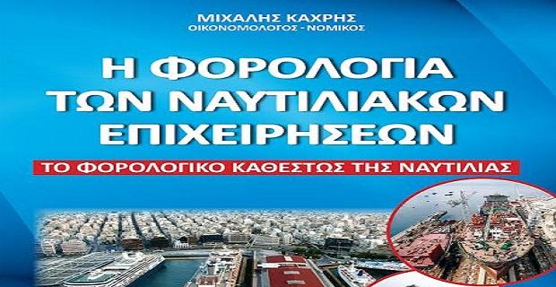 «Η Φορολογία των ναυτιλιακών επιχειρήσεων» - e-Nautilia.gr | Το Ελληνικό Portal για την Ναυτιλία. Τελευταία νέα, άρθρα, Οπτικοακουστικό Υλικό
