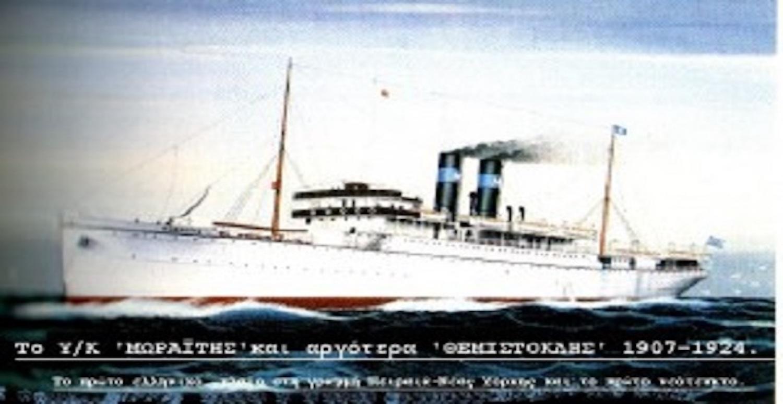 Το πρώτο ελληνικό υπερωκεάνιο που έφτασε στην Αμερική - e-Nautilia.gr | Το Ελληνικό Portal για την Ναυτιλία. Τελευταία νέα, άρθρα, Οπτικοακουστικό Υλικό
