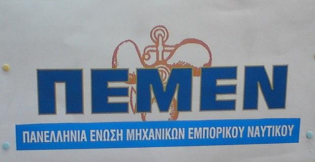 «Προκλητικό έγγραφο του Γ.Γ της ΠΝΟ κ.Χαλά για τις ΣΣΕ στην επιβατηγό ναυτιλία» - e-Nautilia.gr   Το Ελληνικό Portal για την Ναυτιλία. Τελευταία νέα, άρθρα, Οπτικοακουστικό Υλικό