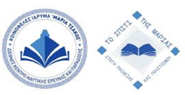 100% επιτυχία για τα παιδιά από το «Σπίτι της Μαρίας» - e-Nautilia.gr   Το Ελληνικό Portal για την Ναυτιλία. Τελευταία νέα, άρθρα, Οπτικοακουστικό Υλικό