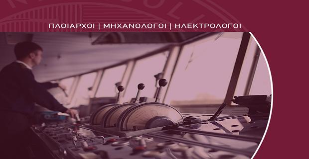 Πρώτη Ελληνο-Αραβική Ναυτική Ακαδημία στην Ελλάδα - e-Nautilia.gr | Το Ελληνικό Portal για την Ναυτιλία. Τελευταία νέα, άρθρα, Οπτικοακουστικό Υλικό